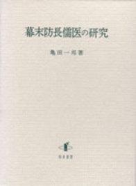 幕末防長儒医の研究 668