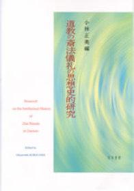 道教の斎法儀礼の思想史的研究 664
