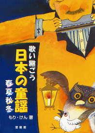 歌い継ごう 日本の歌 642