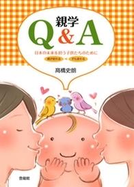 親学・Q&A 687