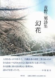 青野三男詩集 幻花 757