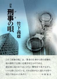 詩集  刑事(デカ)の唄 755